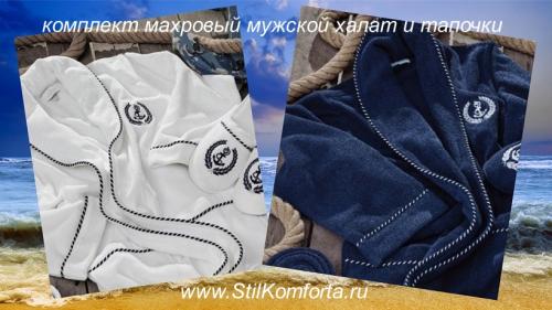 Мужской махровый халат Мише