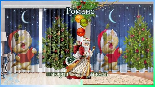Новогодний тюль Романс