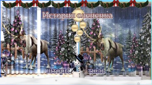 Новогодний тюль История олененка