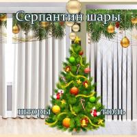 Новогодние шторы Серпантин шары