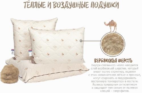 Подушка верблюжья шерсть Экономия