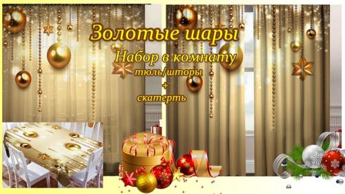 Набор новогодняя скатерть и тюль или шторы 3d Золотые шары