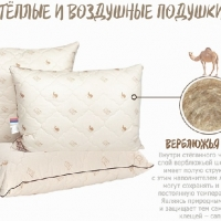 Подушка Camel Верблюжья шерсть